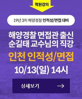 19년 3차 인천 인적성/면접