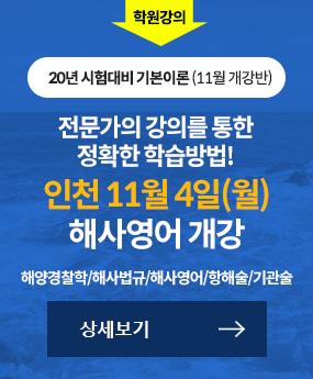 20년 인천 기본이론