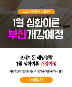 부산 1월 심화이론