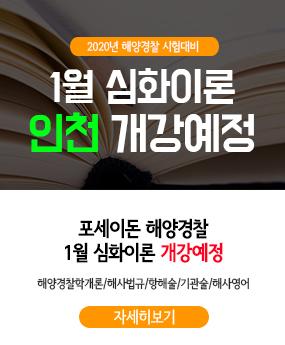 인천 1월 심화이론