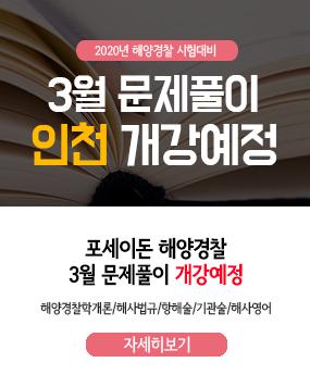 인천 3월 문제풀이