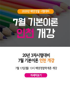 인천 7월 기본이론