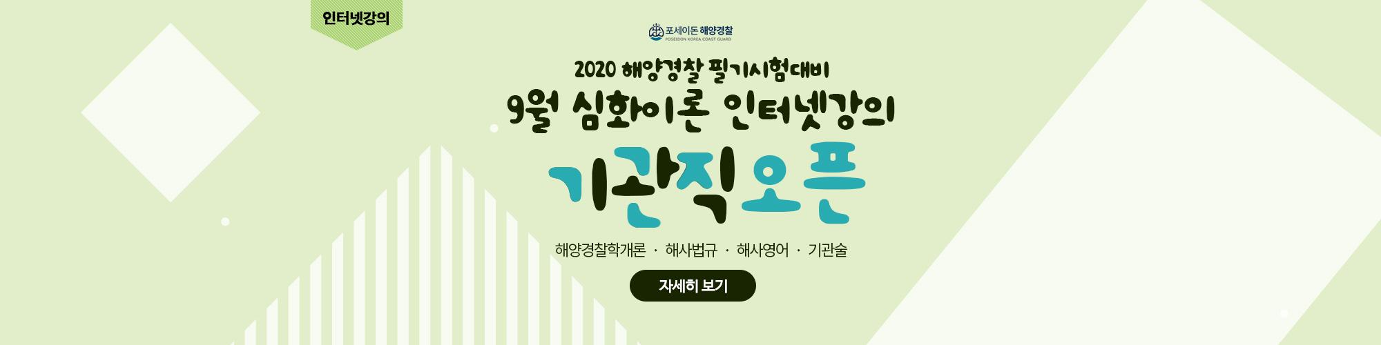 [인강] 9월 심화기관