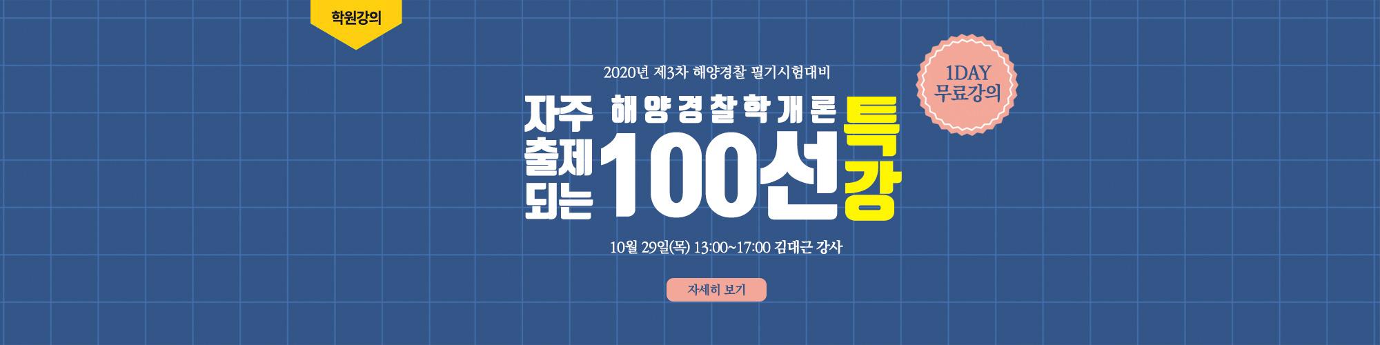 [실강]특강개론
