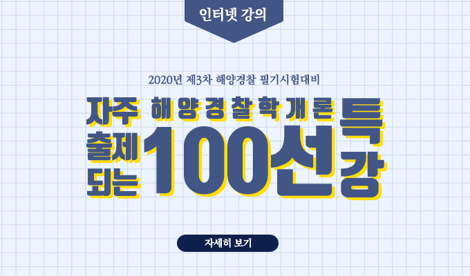 [인강]특강개론