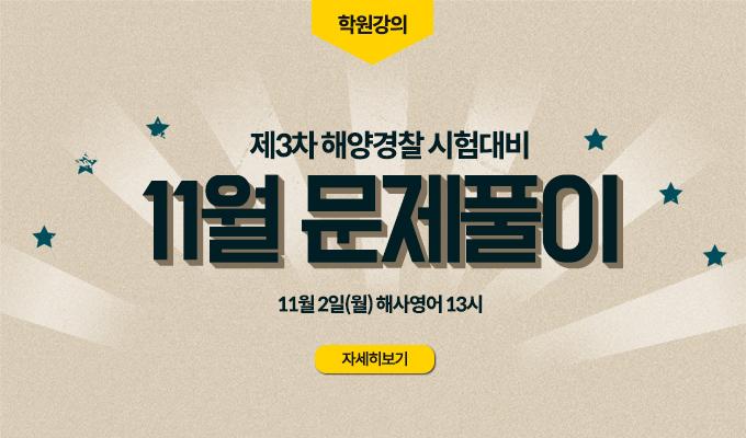 [실강]11월문풀