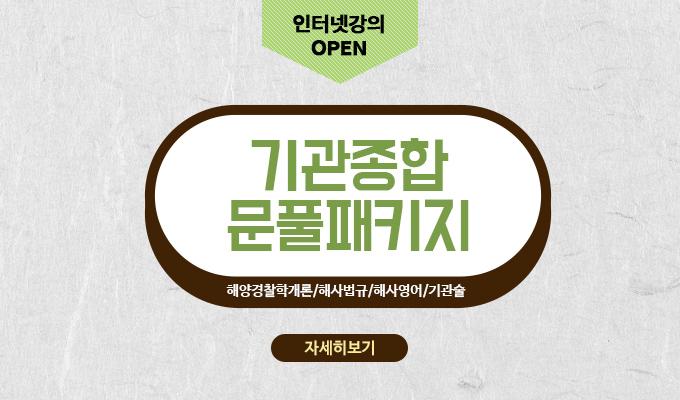 [인강] 11월 문풀기관